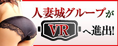 人妻城◆VR店◆