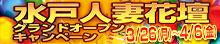 水戸人妻花壇グランドオープンキャンペーン‼