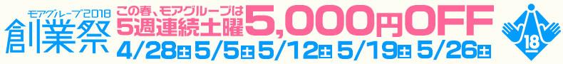 モアグループ創業祭2018 5,000円OFF