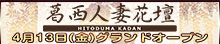 葛西人妻花壇 4/13(金)グランドオープン