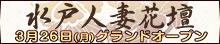 水戸人妻花壇3月26日(月)グランドオープン‼
