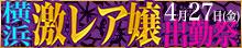 4月27日(金)横浜エリアの激レアさんたちが登場!