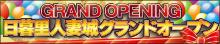 日暮里人妻城グランドオープンキャンペーン 3,000円引