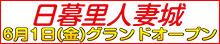 日暮里人妻城6/1(金)グランドオープン!!