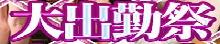 6月28日 横浜エリア大出勤祭