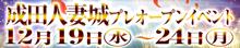 成田人妻城プレオープニングイベント