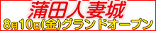 蒲田人妻城 8月10日(金)グランドオープン