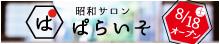 昭和サロン ぱらいそ 8/18オープン!!