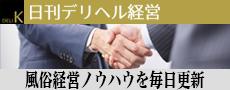 日刊デリヘル経営