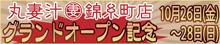 丸妻汁錦糸町店グランドオープンキャンペーン2,000円引