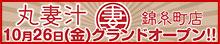 丸妻汁錦糸町店10/26(金) グランドオープン!!