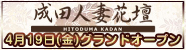 成田人妻花壇4/19(金)オープン!