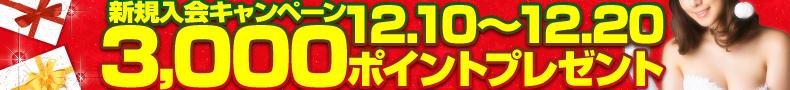 2018年12月モアポ新規入会キャンペーン