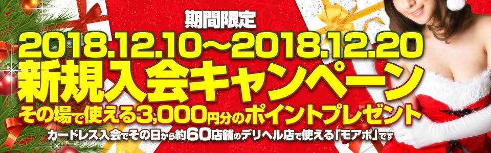 2018年12月新規入会キャンペーン