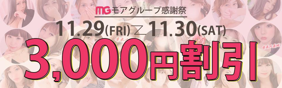 11月29日(金)11月30日(土)モアグループ3,000円割引